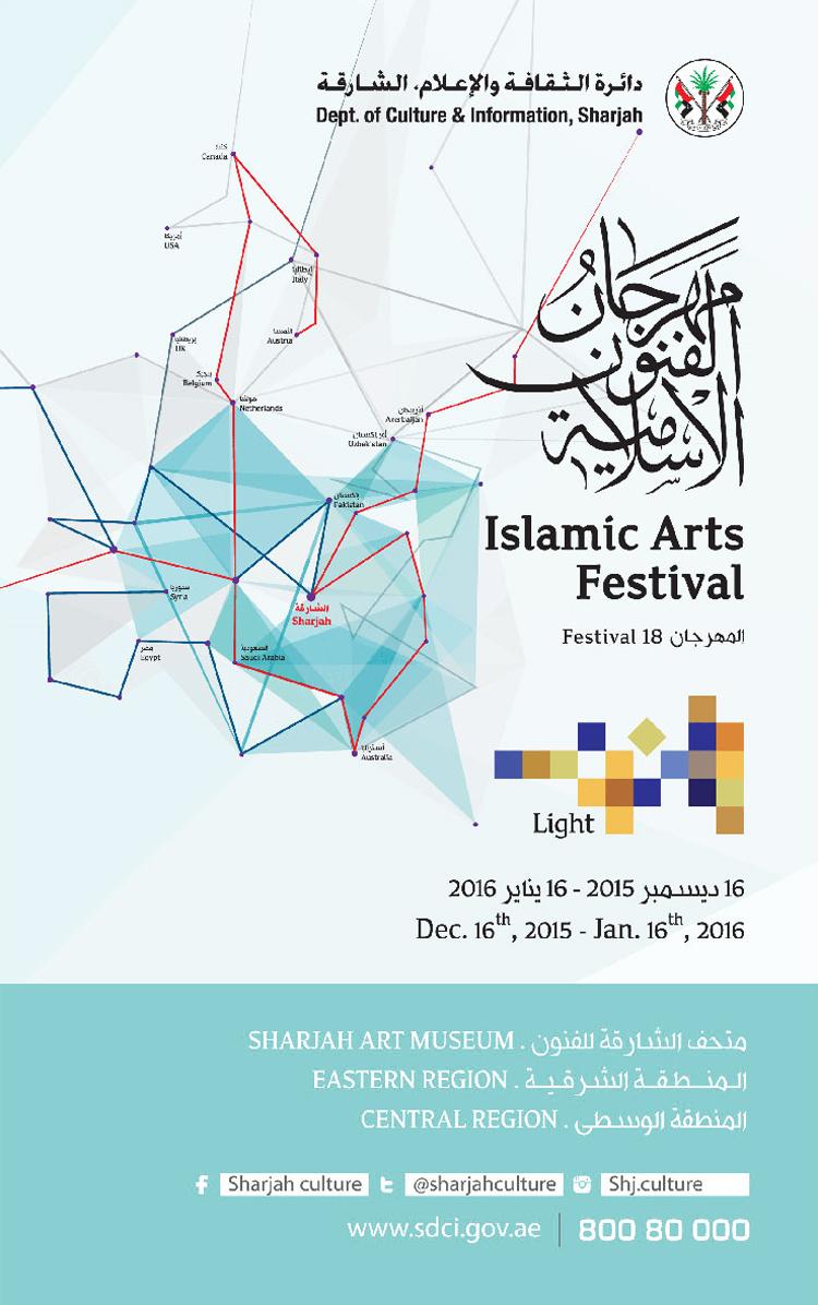 Sharjah_Art_Foundation1
